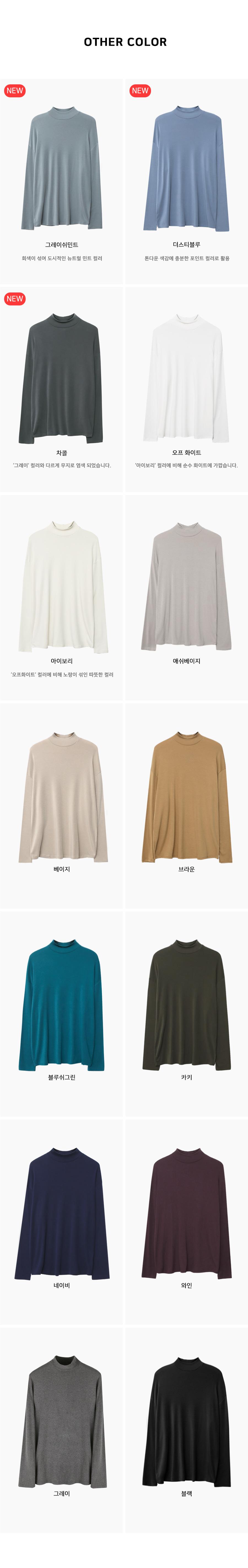 이에스엔(ESN) 하프 폴라 니트 티셔츠 아이보리